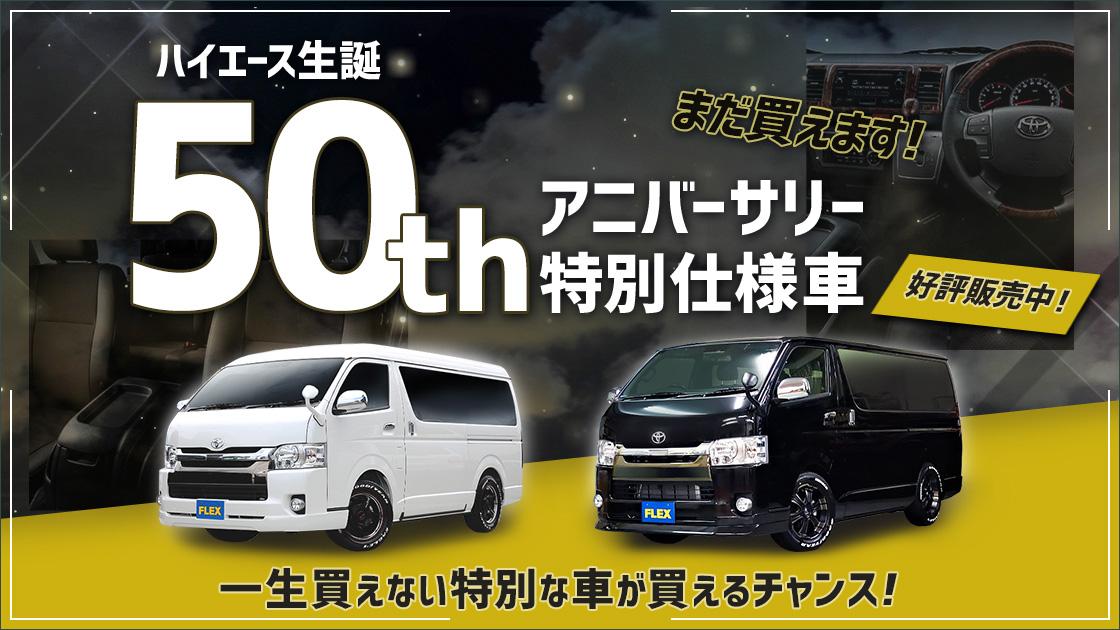 50thアニバーサリー特別仕様車