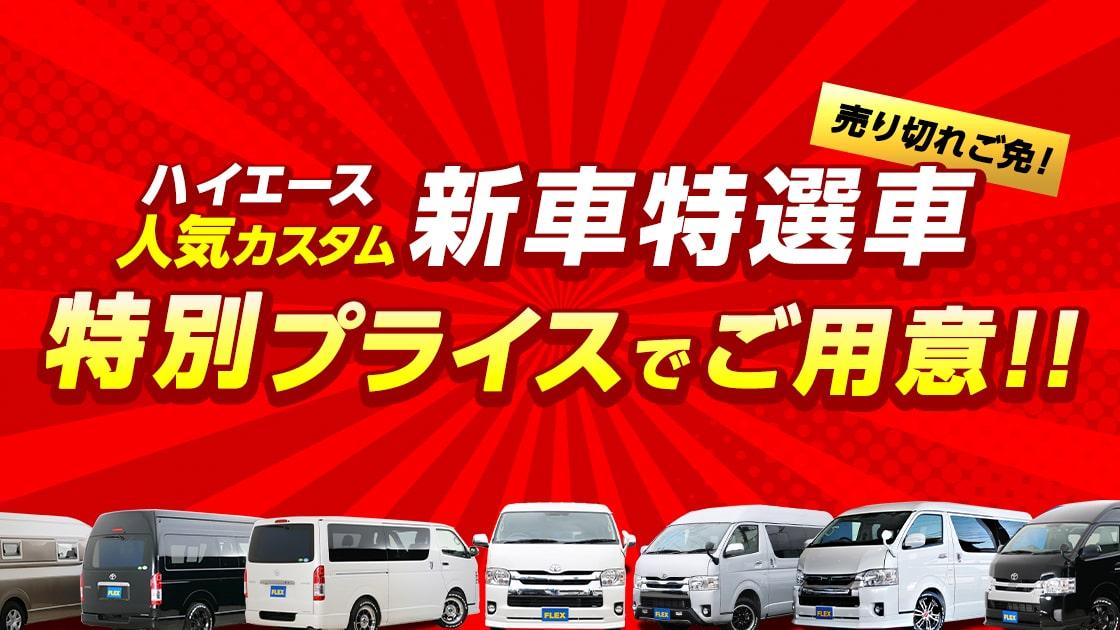 【特別プライスでご用意!】ハイエース新車特選車 販売中!