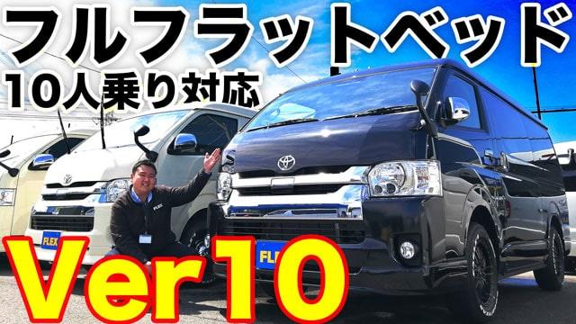 【ハイエースワゴンVer10】車中泊に対応&10人乗車が可能でフルフラットベッド搭載・・・すげぇ!!!【動画】
