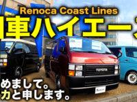 【ハイエース50系】あれ...200系?「リノカコーストライン」新型ハイエースをレトロな雰囲気に大改造♪古き良きTOYOTAの角目を再現しました![Renoca Coast Lines×2型]