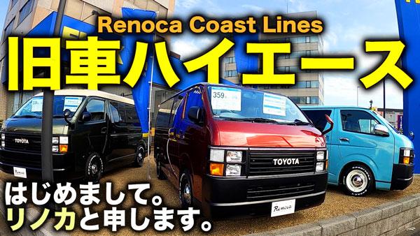 【ハイエース50系】あれ...200系?「リノカコーストライン」新型ハイエースをレトロな雰囲気に大改造♪古き良きTOYOTAの角目を再現しました![Renoca Coast Lines×2型]【動画】
