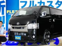 【6型ハイエース最速フルカスタム】新型ハイエースが全国のFLEXに多数入庫!職人さん&車中泊にも便利なマルチコンプリートカーが即納準備完了です・・・!!!!