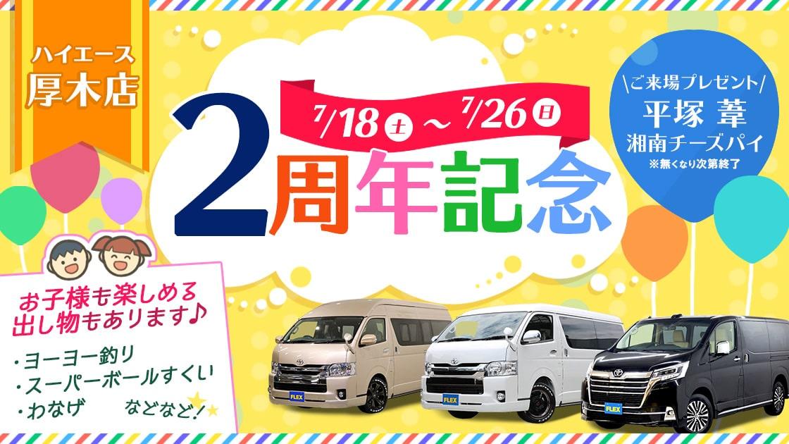 【FLEX NEWS】ハイエース厚木インター店2周年記念!イベント開催いたします♪