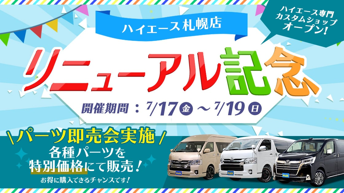 【FLEX NEWS】ハイエース札幌店 リニューアルキャンペーン開催!
