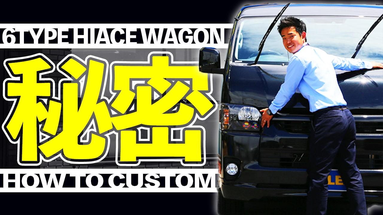【6型ハイエースワゴン×ALL BLACK】新型ハイエースを真っ黒にフルカスタム...!?ご納車前に知っておきたい、カスタムパーツのマニアックな選び方を取材!