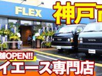 【NEWハイエース専門店】ハイエース車中泊仕様からローダウン/カスタム/ハイエース丸目角目何でもOK!兵庫県神戸市にフレックスの新店舗がオープンしました!