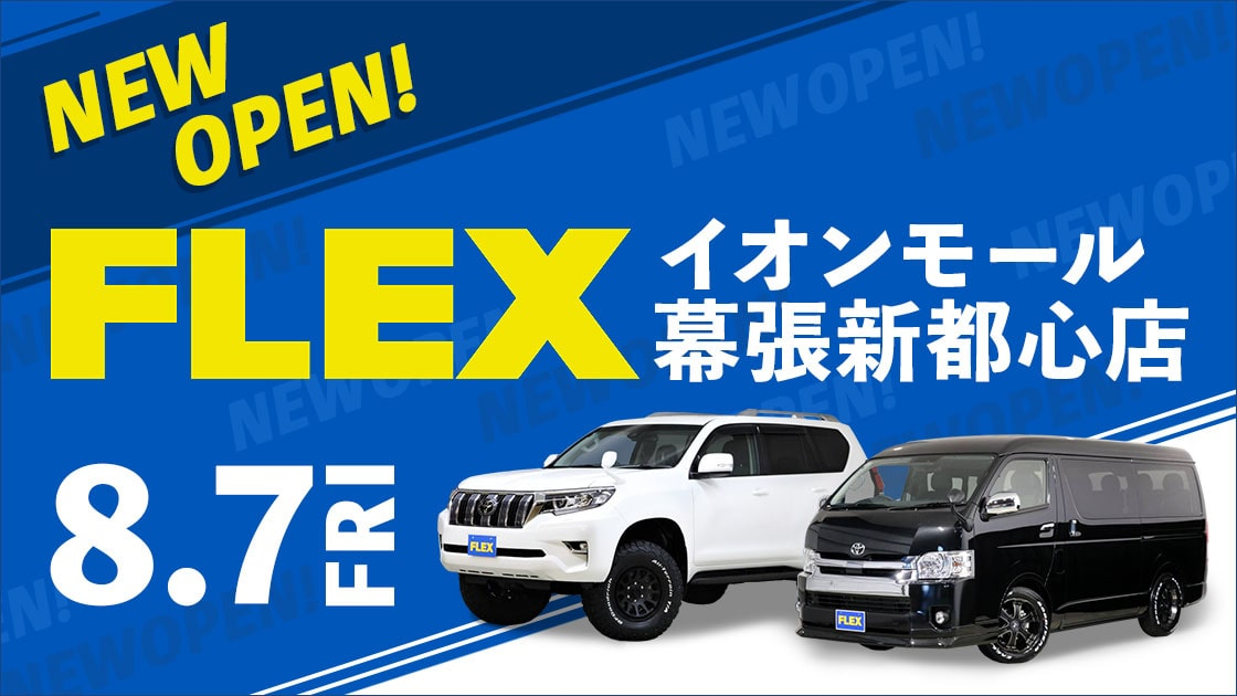 【FLEX NEWS】日本最大級のショッピングモール内に初出店! FLEXイオンモール幕張新都心店が8月7日(金)にオープン!