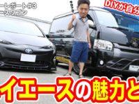 【ハイエース愛車紹介#3】驚愕のDIYがされたハイエースワゴン!中田さんが構想するハイエースの使用方法とは...|FLEXユーザーレポート