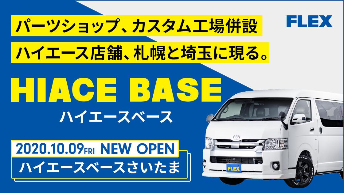 【FLEX NEWS】新業態『HIACE BASE(ハイエースベース)』スタート! 2020年10月9日オープンのさいたま店では3日間のカスタムパーツ特価販売イベントも開催!