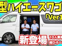 【新型ハイエースワゴンVer1.5】10人乗り&快適な車中泊もOK!アリエナイ広さを実現した驚きのシートアレンジとは!?