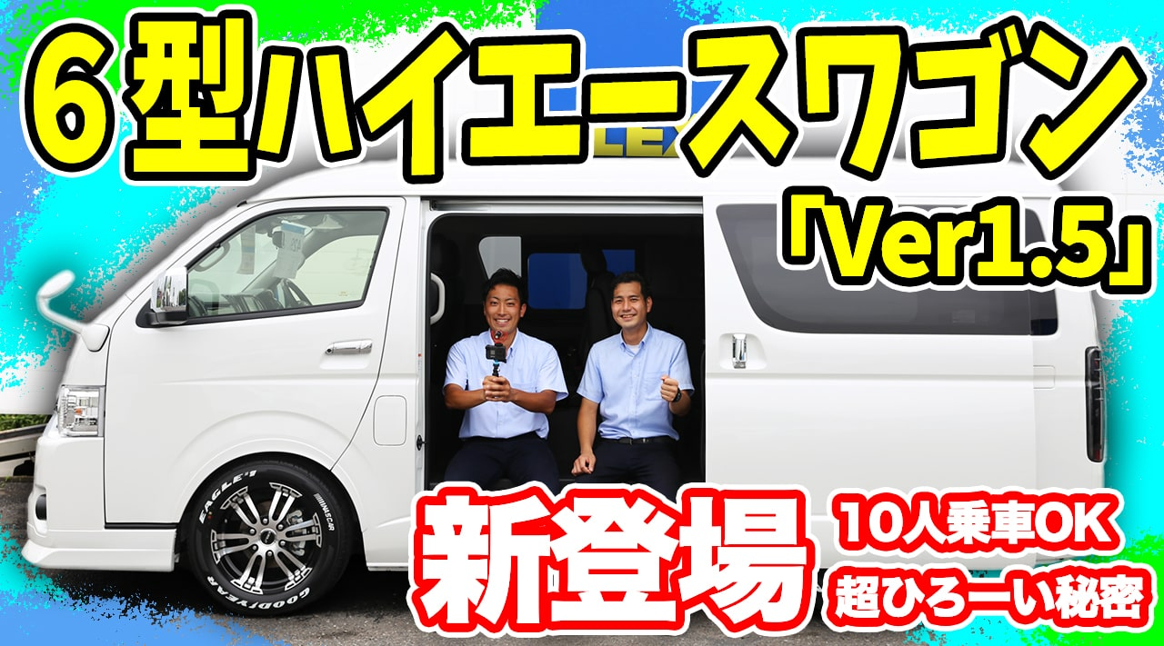 【新型ハイエースワゴンVer1.5】10人乗り&快適な車中泊もOK!アリエナイ広さを実現した驚きのシートアレンジとは!?【動画】