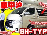 【ハイエース車中泊×SH-TYPE1】新型スーパーロング規格が叶えるバランスの良いオリジナルキャンピングカーの秘密に迫る!!