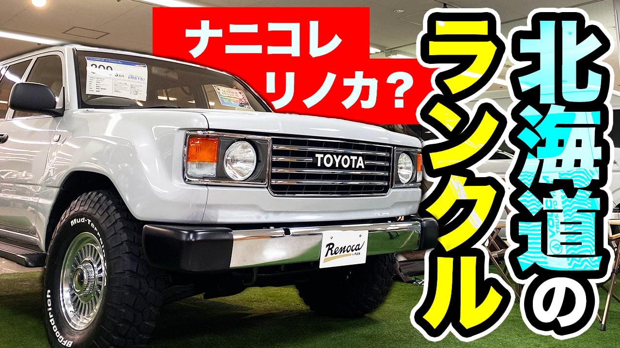 【北海道のランクル100ってどうなの?】リフトアップ&ランドクルーザー60フェイスのカスタムについて聞いてみた!