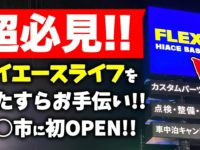 【最新ハイエースカスタム】ローダウンや車中泊DIYグッズ...乗り心地改善も全部任せて!関東にハイエース専門サポートショップがオープンです!