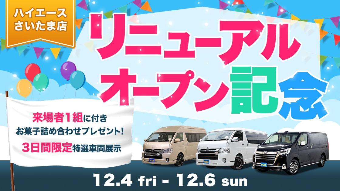 【FLEX NEWS】ハイエースさいたま店が2020/12/4(金)にリニューアルOPEN!3日間限定イベント開催します♪