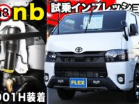 【ハイエース2.8L乗り心地】仙台で車中泊仕様の玄◯カスタムカーを試乗!ショックアブソーバーが交換された足回り。運転のし易さは...?
