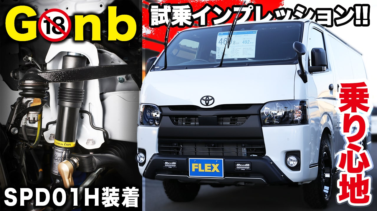 【ハイエース2.8L乗り心地】仙台で車中泊仕様のカスタムカーを試乗!運転のし易さは...?【動画】