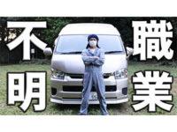 【日本一の度胸】納車1年で新車ハイエースをDIYで大改造。クレイジーな車中泊仕様のスーパーロングとは|FLEXユーザーレポート#5