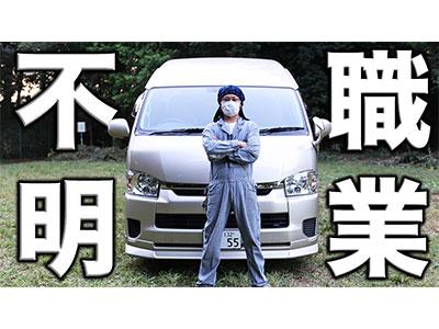【日本一の度胸】納車1年で新車ハイエースをDIYで大改造|FLEXユーザーレポート#5【動画】