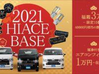 ハイエースベース2021初売り