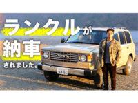 【Renoca106納車】人生初のパートナーはアイコニックなランドクルーザー|ユーザーレポート#6