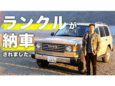 【Renoca106納車】人生初のパートナーはアイコニックなランドクルーザー|ユーザーレポート#6【動画】