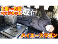 【ハイエースワゴン/ベッド問題】zero_WAGON-bedをご存知ですか?1型〜6型に対応のお手軽車中泊カスタム!