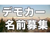 【ベース車両発表】犬/釣り+車中泊仕様デモカーのカスタム状況はこちら!