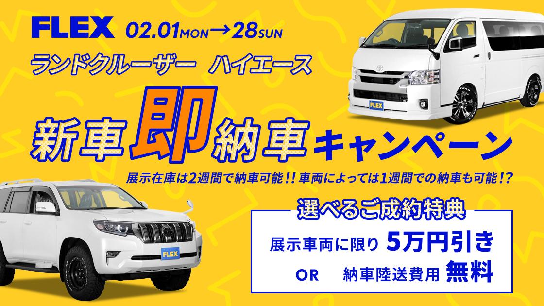 新車即納車キャンペーン