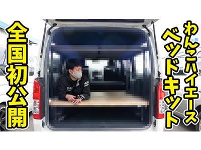 試作ハイエース2段ベッドキット】ワンちゃんと車中泊が出来る3分割レイアウト!こんな内装カスタムはどうでしょう?