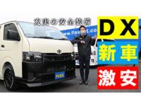 【6型ハイエースDX】安全機能は標準装備!フレックスカスタムで300万円台の秘密とは。
