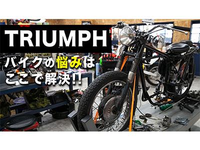 【トライアンフ/TRIUMPH】令和を走る50年前のバイク!豊富な二輪のラインナップの中で一際輝く名車をチェック!|STANDY:前編