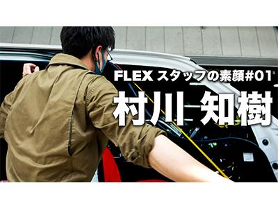 【フレックスの内側#1】ハイエースベース札幌で働く工場スタッフを追ってみた|北海道のプロフェッショナル