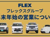 フレックスグループ 年末年始の営業について