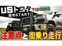 【タンドラ試乗】フレックスでTUNDRAの取り扱いをスタート!?ハイエースとランクルを足した良さがあるUSトヨタの魅力に迫る!!